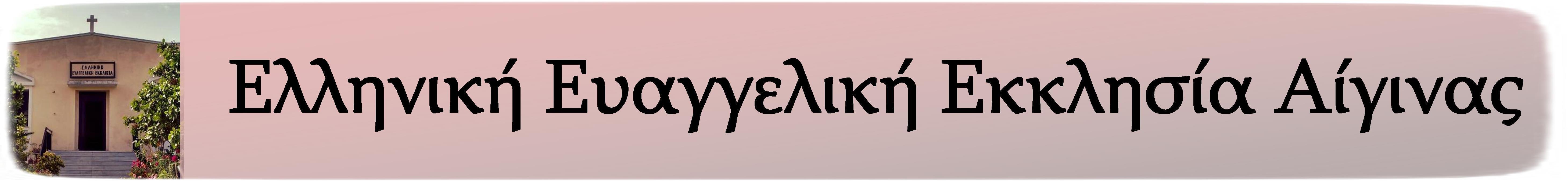 Ελληνική Ευαγγελική Εκκλησία Αίγινας Logo